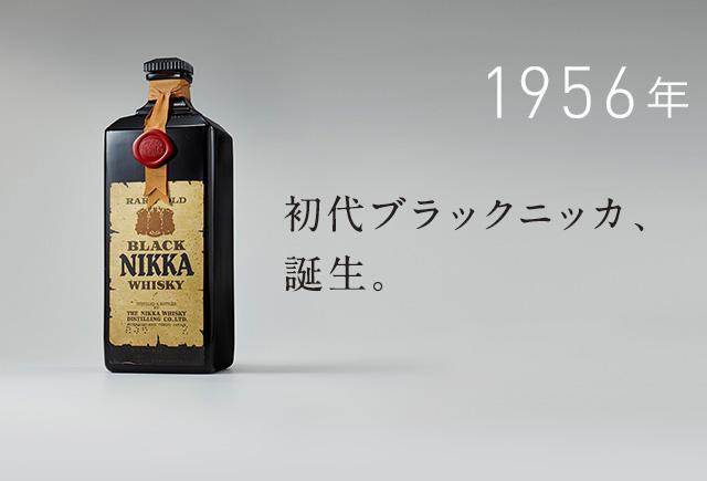 BLACK HISTORY|ブラックニッカ|商品紹介 | NIKKA WHISKY