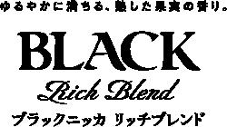 ゆるやかに満ちる、熟した果実の香り。『ブラックニッカ リッチブレンド』